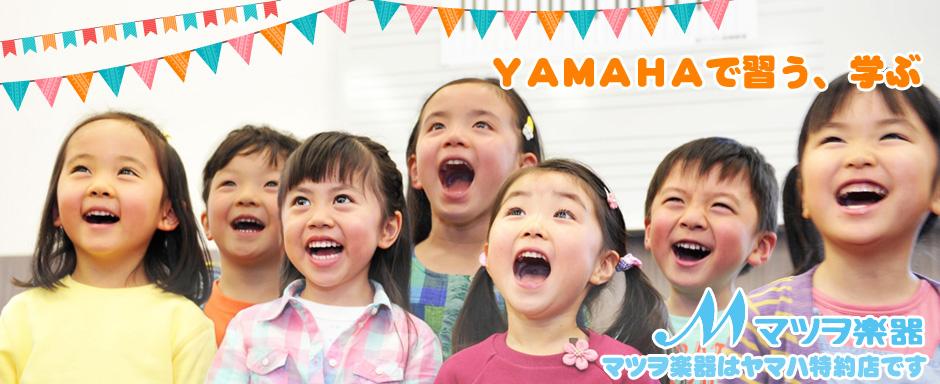 音楽教室、楽器販売、中古楽器はヤマハ特約店のマツヲ楽器